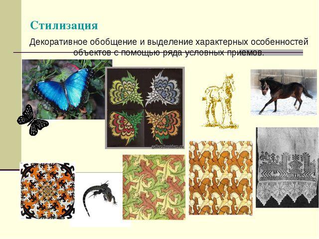 Стилизация Декоративное обобщение и выделение характерных особенностей объект...