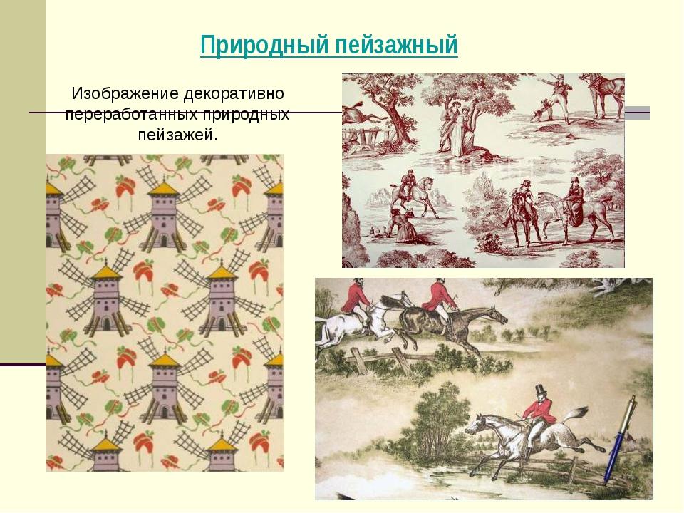 Природный пейзажный Изображение декоративно переработанных природных пейзажей.
