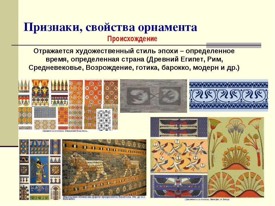 Признаки, свойства орнамента Происхождение Отражается художественный стиль эп...