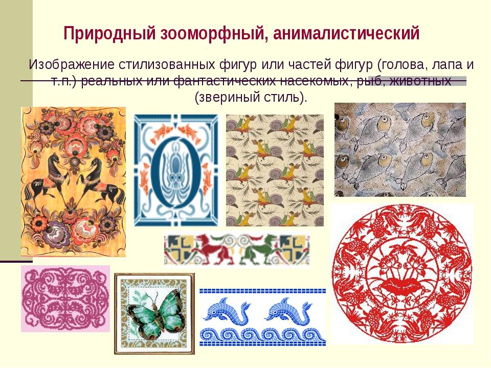 Изображение стилизованных фигур или частей фигур (голова, лапа и т.п.) реальн...