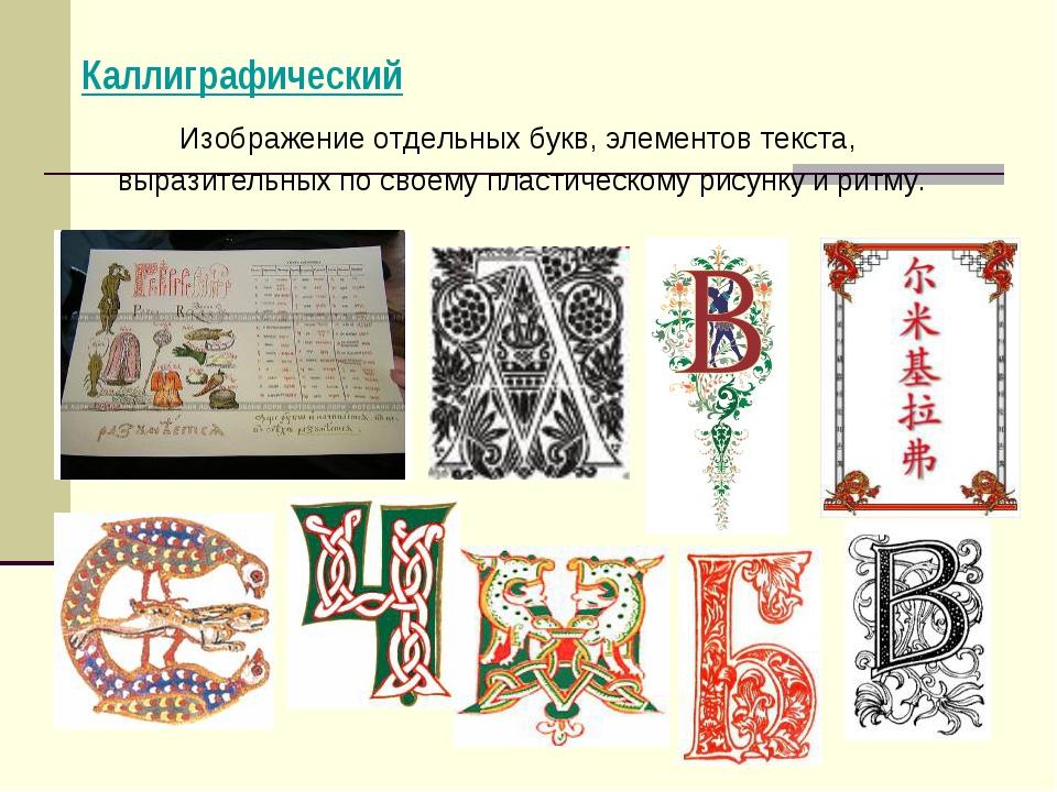 Каллиграфический Изображение отдельных букв, элементов текста, выразительных...