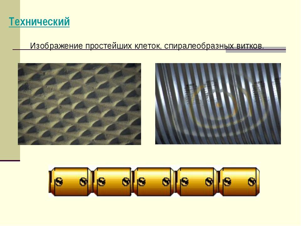 Технический Изображение простейших клеток, спиралеобразных витков.