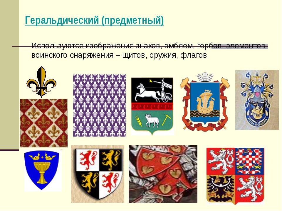 Геральдический (предметный) Используются изображения знаков, эмблем, гербов,...