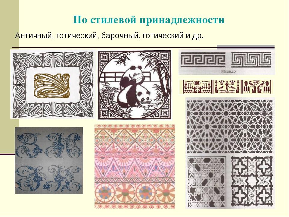 По стилевой принадлежности Античный, готический, барочный, готический и др.