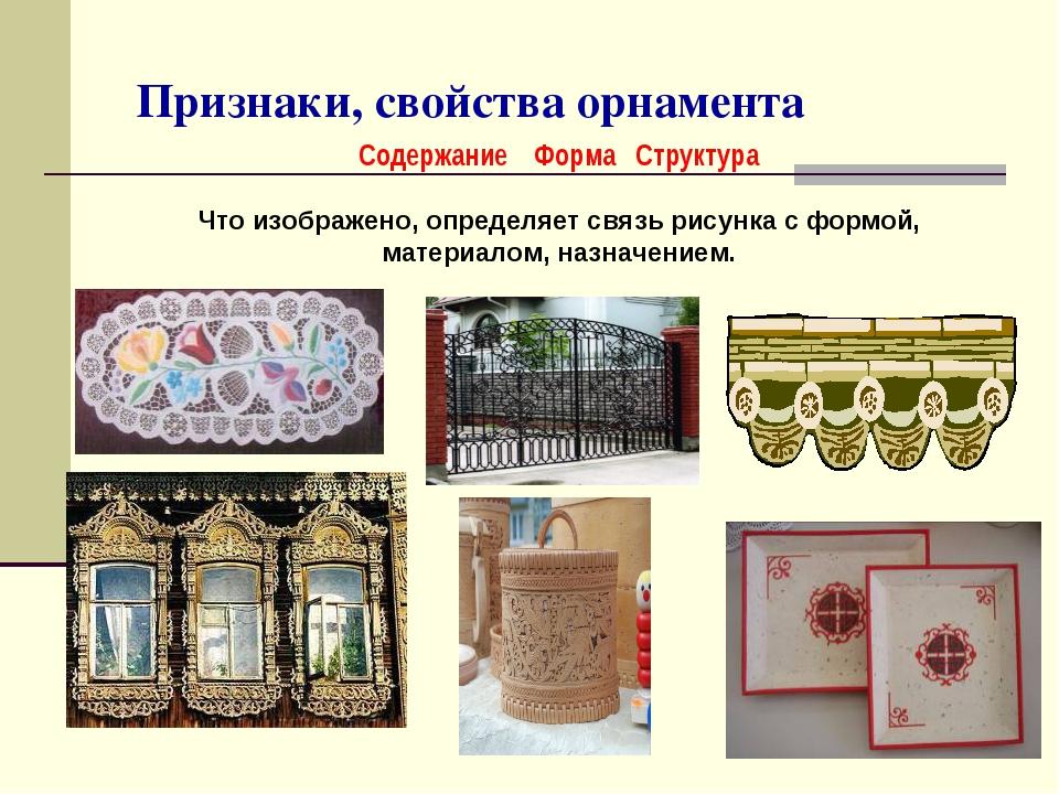 Признаки, свойства орнамента Содержание Форма Структура Что изображено, опред...