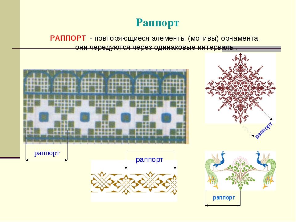 раппорт раппорт РАППОРТ - повторяющиеся элементы (мотивы) орнамента, они чер...