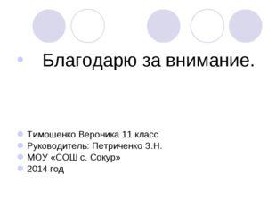 Благодарю за внимание. Тимошенко Вероника 11 класс Руководитель: Петриченко