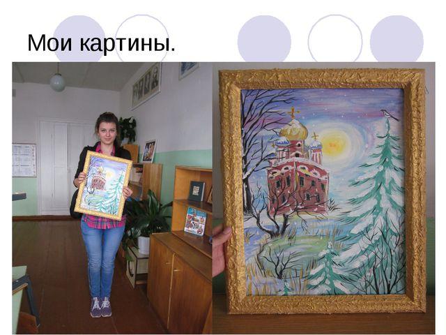Мои картины.
