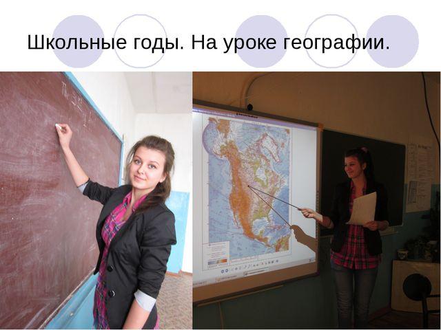 Школьные годы. На уроке географии.
