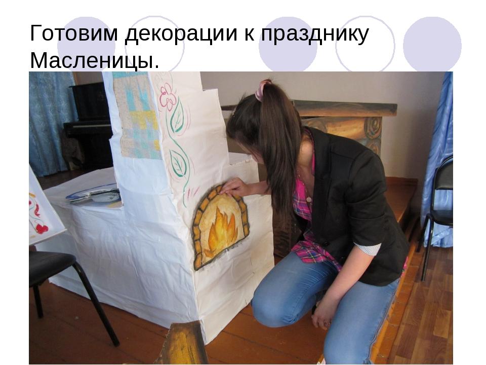 Готовим декорации к празднику Масленицы.