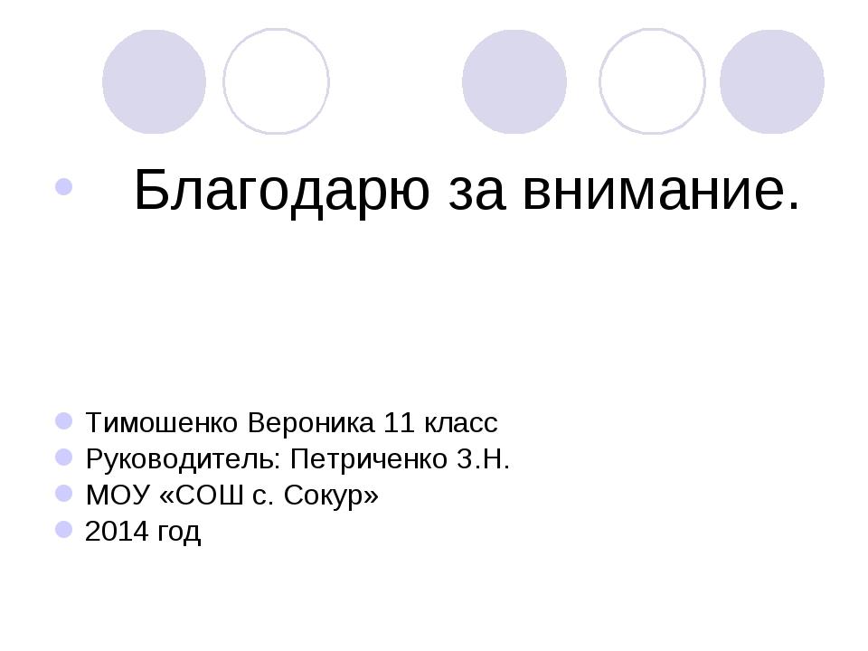 Благодарю за внимание. Тимошенко Вероника 11 класс Руководитель: Петриченко...