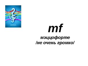 mf мэццофорте /не очень громко/