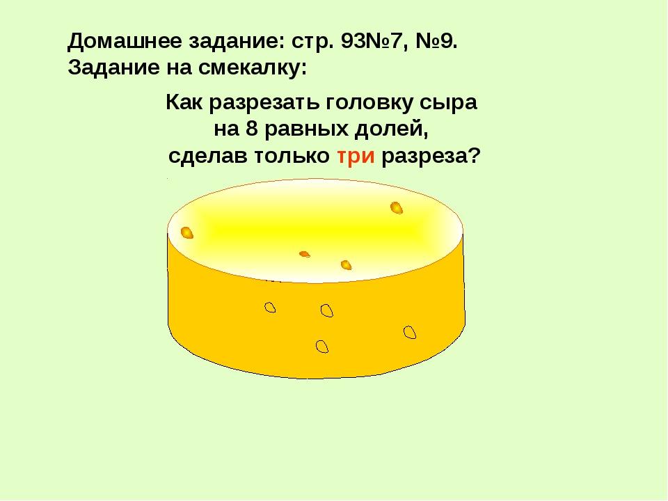 Как разрезать головку сыра на 8 равных долей, сделав только три разреза? Дома...