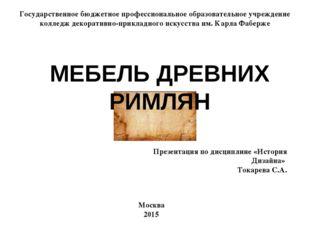 МЕБЕЛЬ ДРЕВНИХ РИМЛЯН Презентация по дисциплине «История Дизайна» Токарева С.