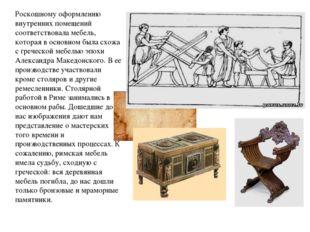 Роскошному оформлению внутренних помещений соответствовала мебель, которая в