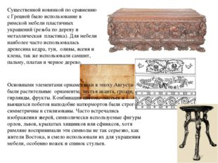 Существенной новинкой по сравнению с Грецией было использование в римской ме