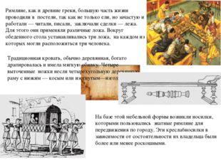 Римляне, как и древние греки, большую часть жизни проводили в постели, так к