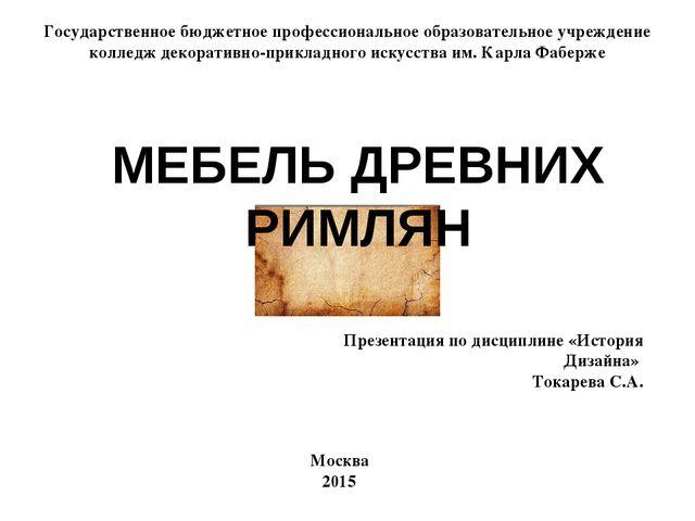 МЕБЕЛЬ ДРЕВНИХ РИМЛЯН Презентация по дисциплине «История Дизайна» Токарева С....
