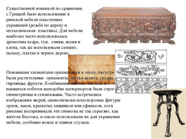 Существенной новинкой по сравнению с Грецией было использование в римской ме...