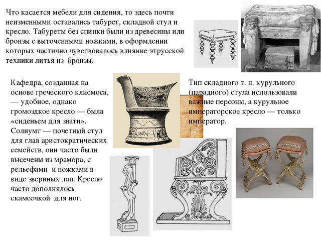 Что касается мебели для сидения, то здесь почти неизменными оставались табуре...