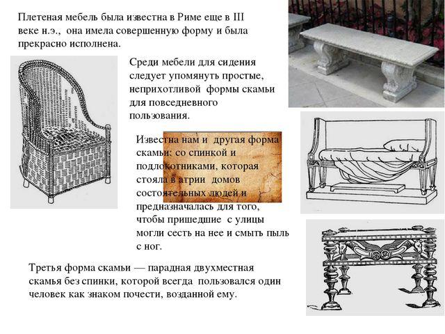 Презентация по истории дизайна Мебель древних римлян  Плетеная мебель была известна в Риме еще в iii веке н э она