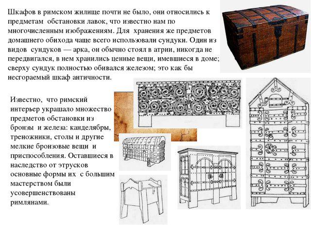 Шкафов в римском жилище почти не было, они относились к предметам обстановки...