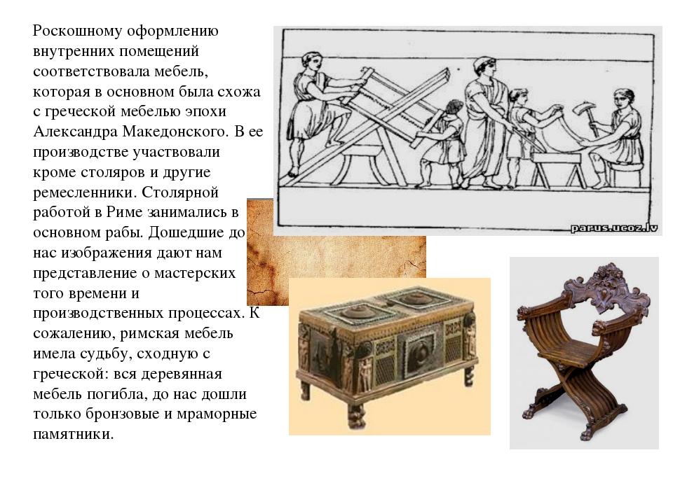 Роскошному оформлению внутренних помещений соответствовала мебель, которая в...