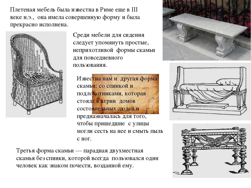 Плетеная мебель была известна в Риме еще в III веке н.э., она имела совершен...
