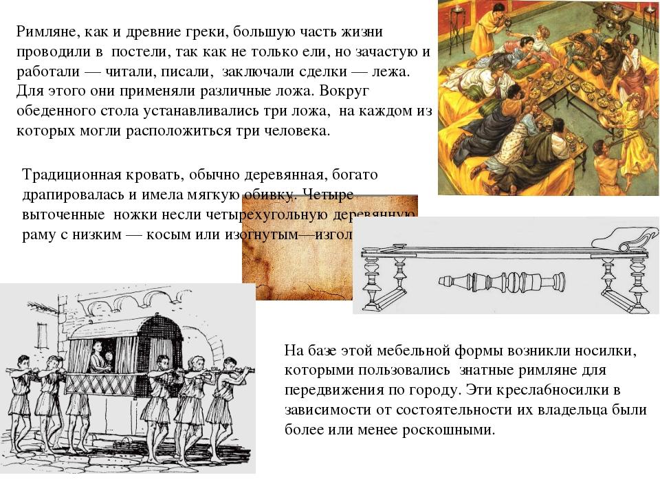 Римляне, как и древние греки, большую часть жизни проводили в постели, так к...