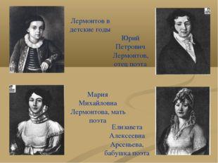 Мария Михайловна Лермонтова, мать поэта Юрий Петрович Лермонтов, отец поэта Л