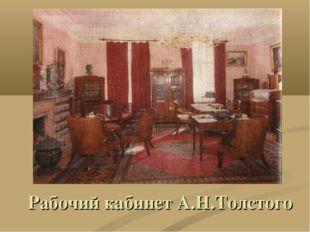Рабочий кабинет А.Н.Толстого
