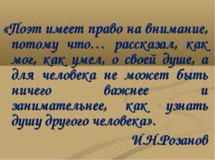 «Поэт имеет право на внимание, потому что… рассказал, как мог, как умел, о св
