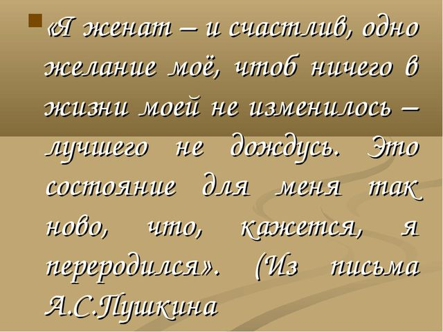 «Я женат – и счастлив, одно желание моё, чтоб ничего в жизни моей не изменило...