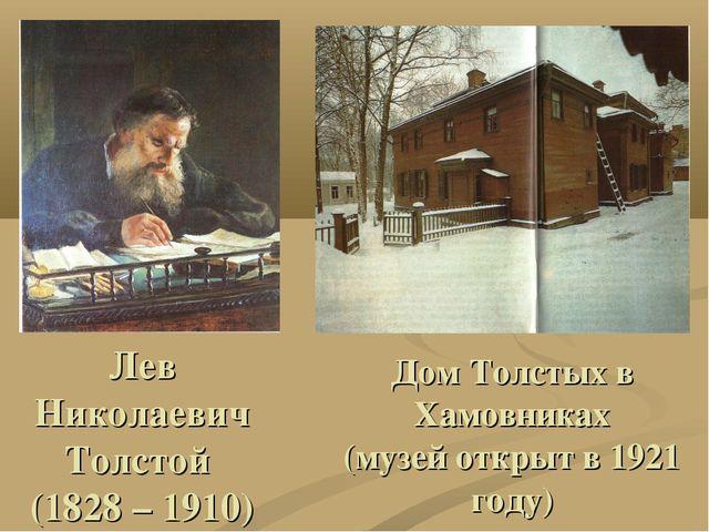 Лев Николаевич Толстой (1828 – 1910) Дом Толстых в Хамовниках (музей открыт в...