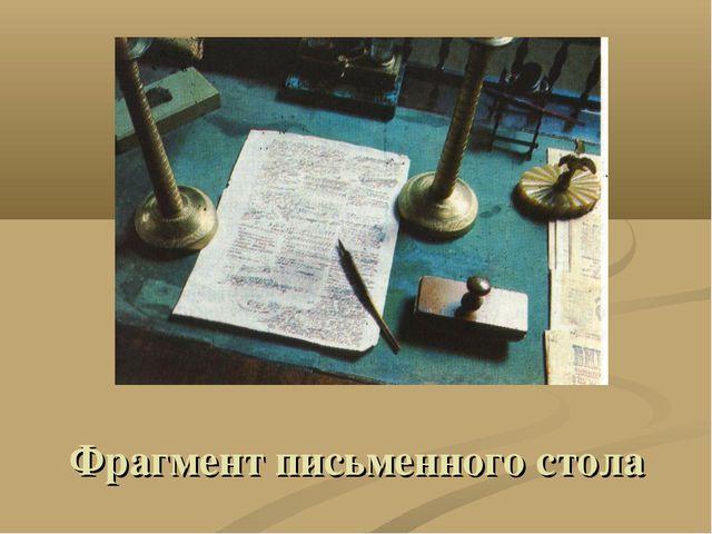 Фрагмент письменного стола