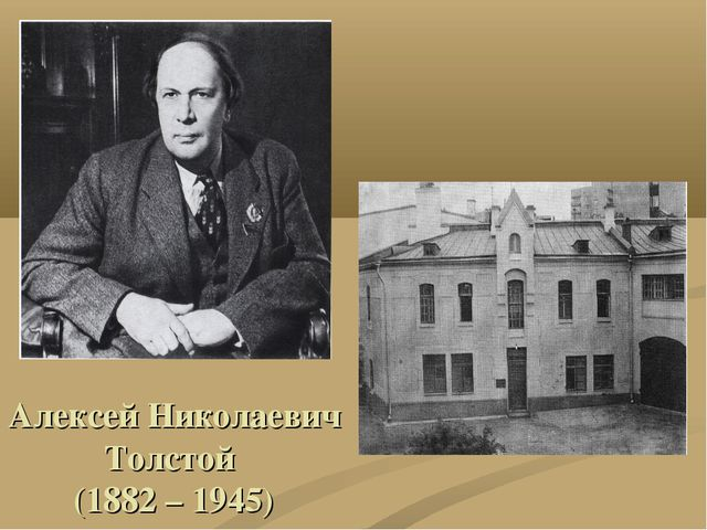 Алексей Николаевич Толстой (1882 – 1945)