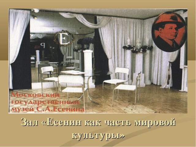 Зал «Есенин как часть мировой культуры»