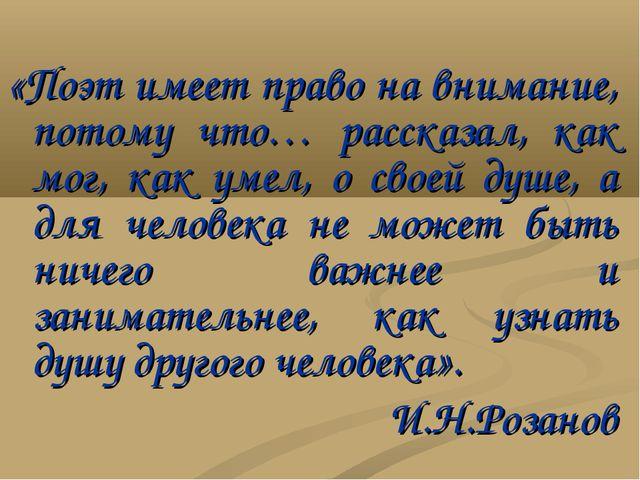 «Поэт имеет право на внимание, потому что… рассказал, как мог, как умел, о св...