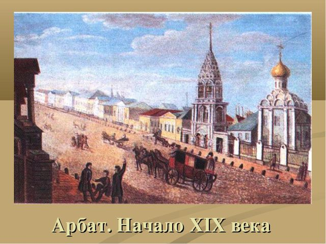 Арбат. Начало XIX века