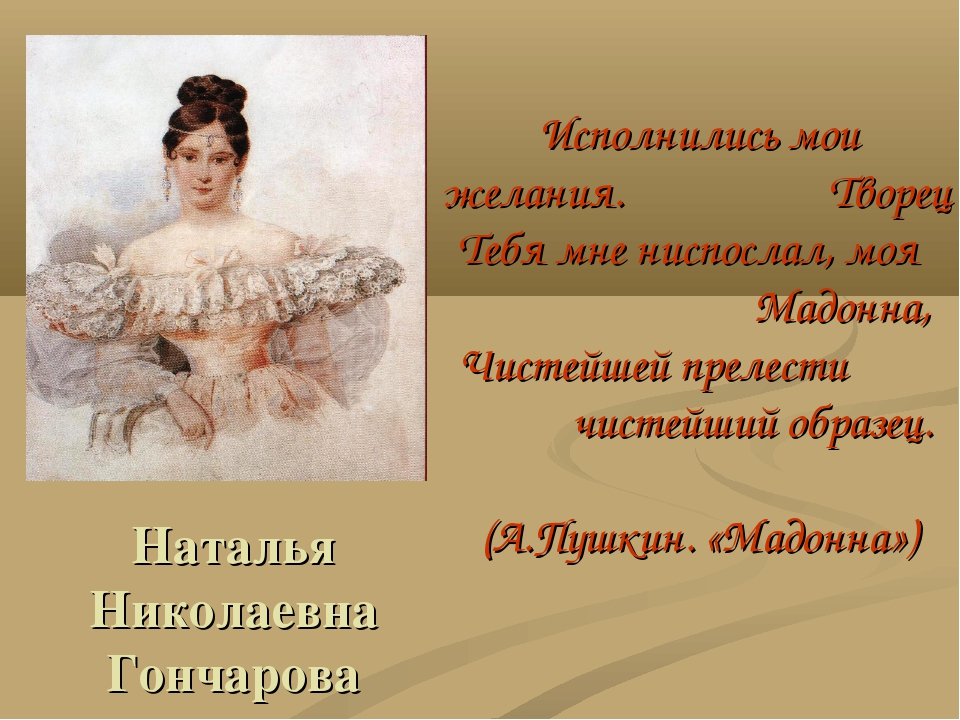 Наталья Николаевна Гончарова Исполнились мои желания. Творец Тебя мне нисп...