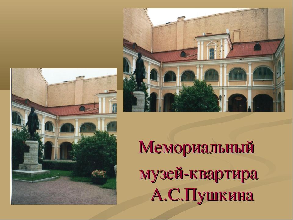 Мемориальный музей-квартира А.С.Пушкина