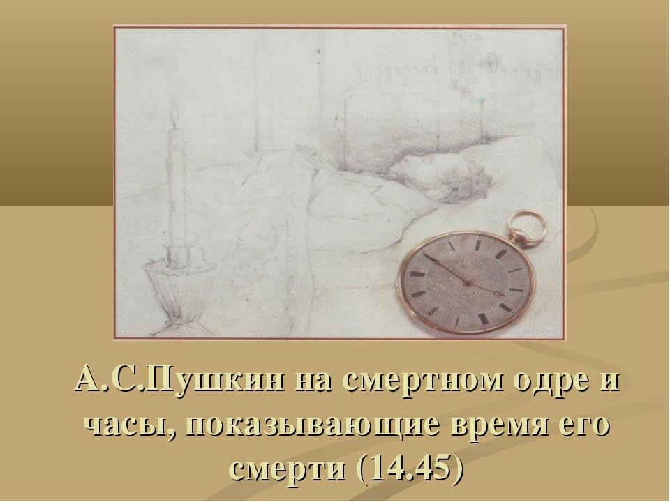 А.С.Пушкин на смертном одре и часы, показывающие время его смерти (14.45)