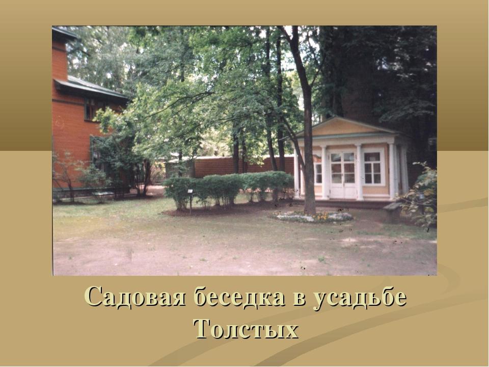 Садовая беседка в усадьбе Толстых
