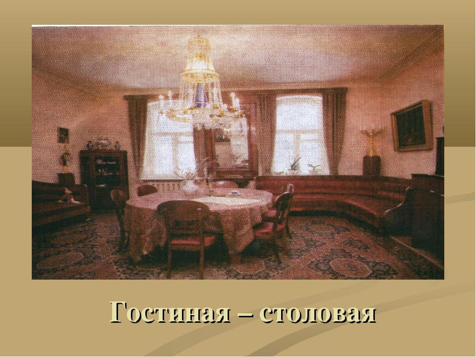 Гостиная – столовая