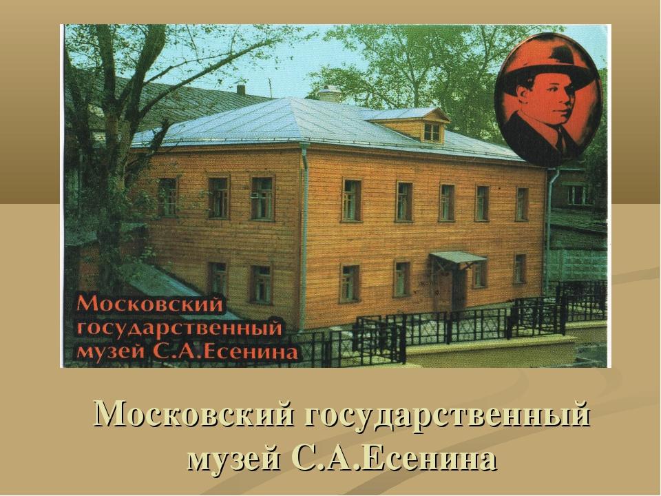 Московский государственный музей С.А.Есенина