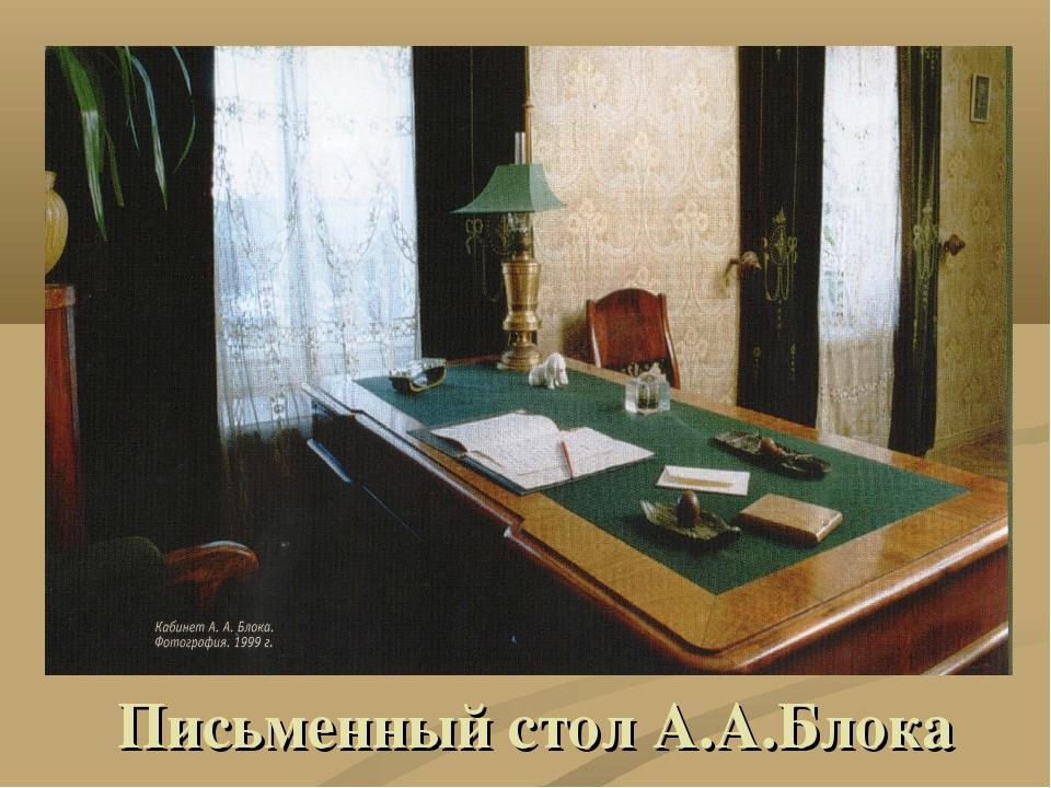 Письменный стол А.А.Блока