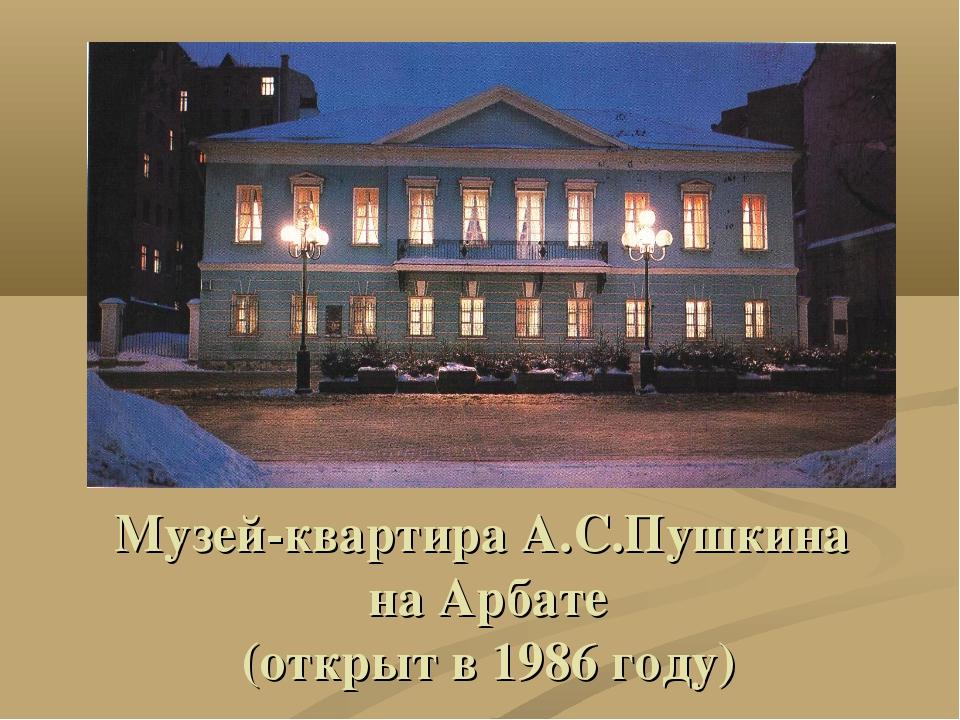 Музей-квартира А.С.Пушкина на Арбате (открыт в 1986 году)