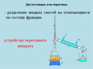 Дистилляция, или перегонка - разделение жидких смесей на отличающиеся по сост