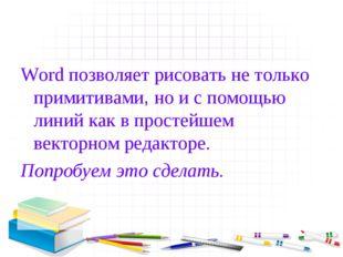 Word позволяет рисовать не только примитивами, но и с помощью линий как в про