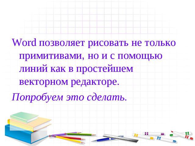 Word позволяет рисовать не только примитивами, но и с помощью линий как в про...